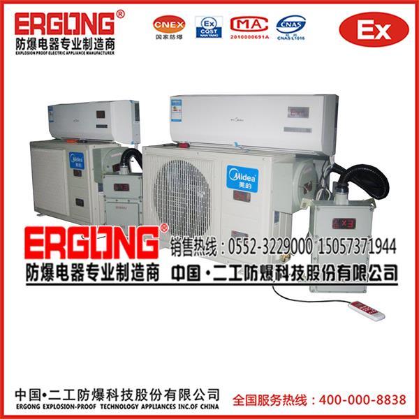 系统双向过滤防爆空调节能环保