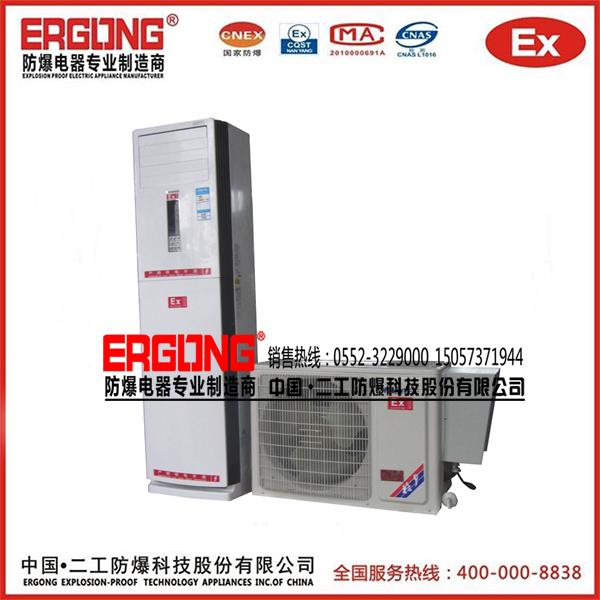 如何选用防爆空调?