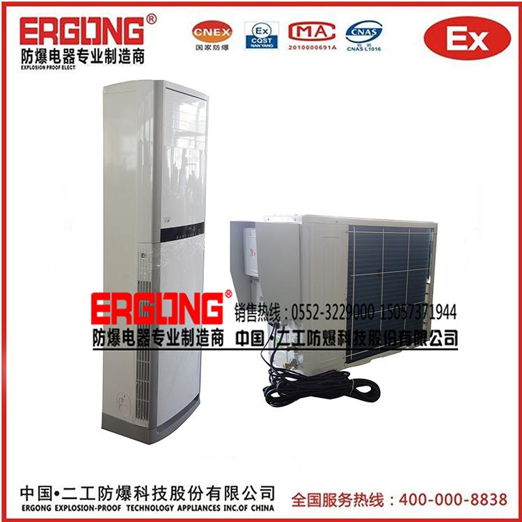 三相电防爆空调5匹柜机
